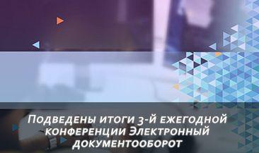 Подведены итоги 3-й ежегодной конференции Электронный документооборот