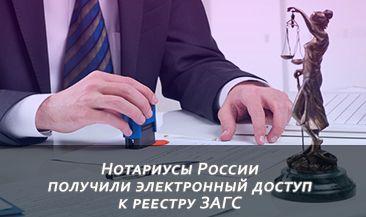 Нотариусы России получили электронный доступ к реестру ЗАГС