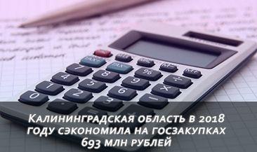 Калининградская область в 2018 году сэкономила на госзакупках 693 млн рублей