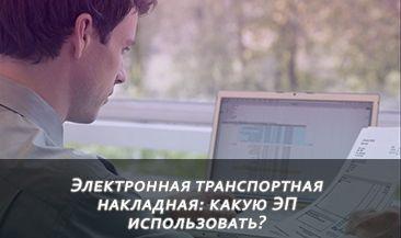 Электронная транспортная накладная: какую ЭП использовать?