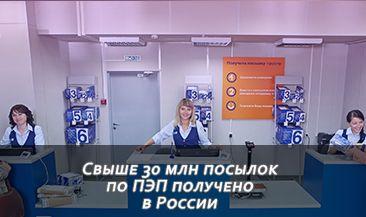 Свыше 30 млн посылок по ПЭП получено в России