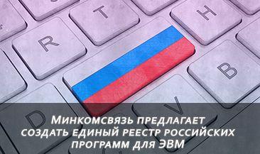 Минкомсвязь предлагает создать единый реестр российских программ для ЭВМ