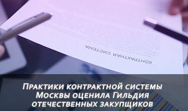Практики контрактной системы Москвы оценила Гильдия отечественных закупщиков