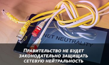 Правительство не будет законодательно защищать сетевую нейтральность