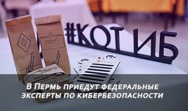 В Пермь приедут федеральные эксперты по кибербезопасности