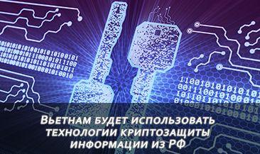Вьетнам будет использовать технологии криптозащиты информации из РФ