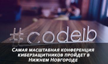 Самая масштабная конференция киберзащитников пройдет в Нижнем Новгороде