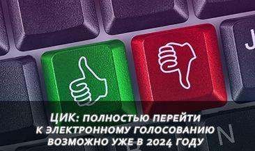 ЦИК: полностью перейти к электронному голосованию возможно уже в 2024 году