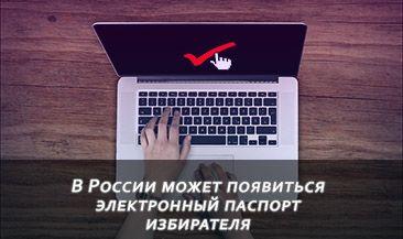 В России может появиться электронный паспорт избирателя