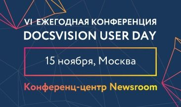 Участники Docsvision User Day-2018 первыми увидят новую платформу Docsvision