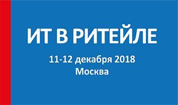 11-12 декабря 2018 года в Москве состоится международная конференция «ИТ В РИТЕЙЛЕ 2018»