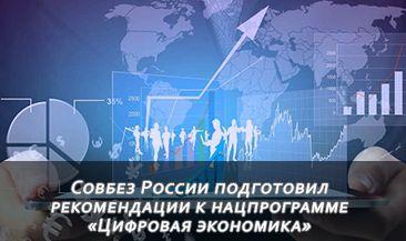 Совбез России подготовил рекомендации к нацпрограмме «Цифровая экономика»