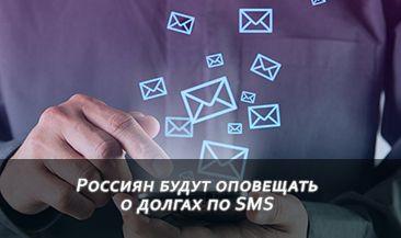 Россиян будут оповещать о долгах по SMS