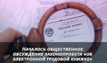 Началось общественное обсуждение законопроекта «об электронной трудовой книжке»