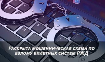 Раскрыта мошенническая схема по взлому билетных систем РЖД
