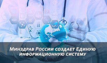 Минздрав России создает Единую информационную систему