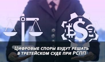 Цифровые споры будут решать в третейском суде при РСПП