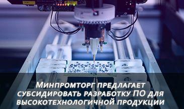 Минпромторг предлагает субсидировать разработку ПО для высокотехнологичной продукции