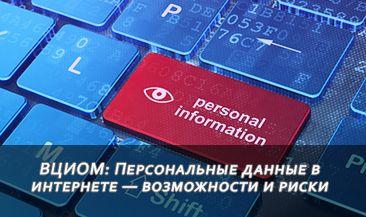 ВЦИОМ: Персональные данные в интернете — возможности и риски