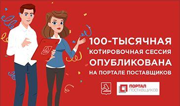 100-тысячная котировочная сессия опубликована на Портале поставщиков