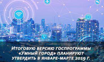 Итоговую версию госпрограммы «Умный город» планируют утвердить в январе-марте 2019 г.