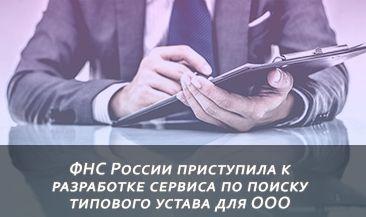 ФНС России приступила к разработке сервиса по поиску типового устава для ООО