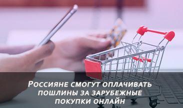 Россияне смогут оплачивать пошлины за зарубежные покупки онлайн