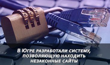 В Югре разработали систему, позволяющую находить незаконные сайты