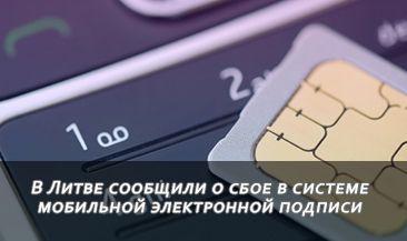 В Литве сообщили о сбое в системе мобильной электронной подписи