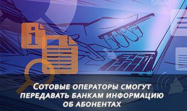 Сотовые операторы смогут передавать банкам информацию об абонентах