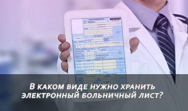 В каком виде нужно хранить электронный больничный лист?