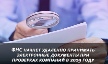 ФНС начнет удаленно принимать электронные документы при проверках компаний в 2019 году