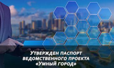 Утвержден паспорт ведомственного проекта «Умный город»