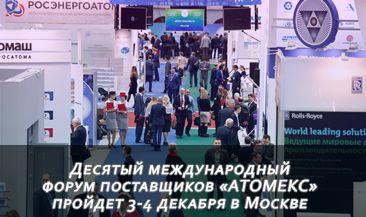 Десятый международный форум поставщиков «АТОМЕКС» пройдет 3-4 декабря в Москве