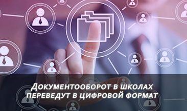 Документооборот в школах переведут в цифровой формат