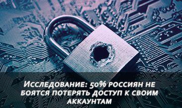Исследование: 50% россиян не боятся потерять доступ к своим аккаунтам