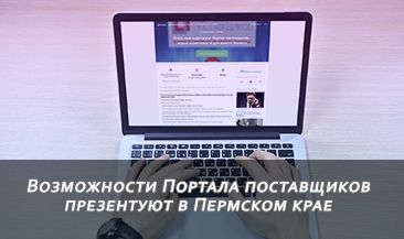 Возможности Портала поставщиков презентуют в Пермском крае