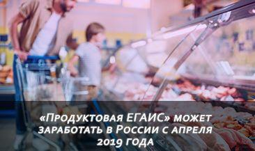 «Продуктовая ЕГАИС» может заработать в России с апреля 2019 года
