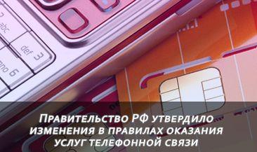 Правительство РФ утвердило изменения в правилах оказания услуг телефонной связи