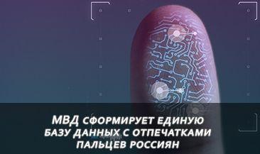 МВД сформирует единую базу данных с отпечатками пальцев россиян