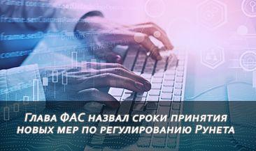 Глава ФАС назвал сроки принятия новых мер по регулированию Рунета