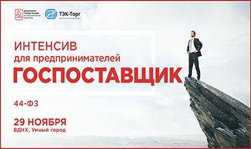 Интенсив для предпринимателей с опытом работы в сфере закупок «Госпоставщик» стартует в Москве