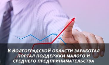 В Волгоградской области заработал портал поддержки малого и среднего предпринимательства