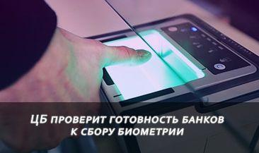 ЦБ проверит готовность банков к сбору биометрии