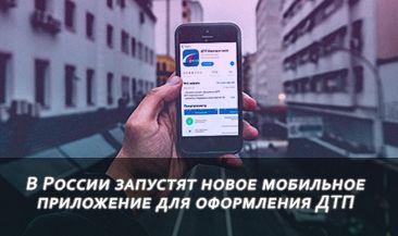 В России запустят новое мобильное приложение для оформления ДТП