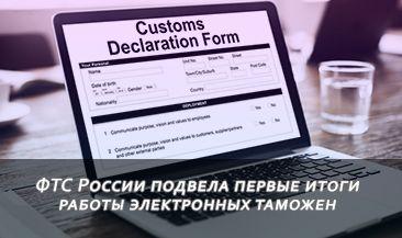 ФТС России подвела первые итоги работы электронных таможен
