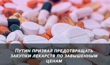 Путин призвал предотвращать закупки лекарств по завышенным ценам