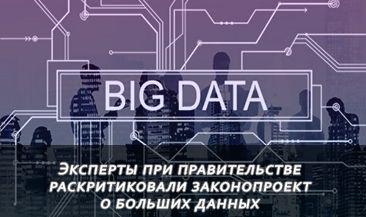 Эксперты при правительстве раскритиковали законопроект о больших данных