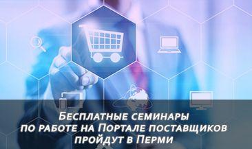 Бесплатные семинары по работе на Портале поставщиков пройдут в Перми
