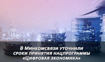 В Минкомсвязи уточнили сроки принятия нацпрограммы «Цифровая экономика»